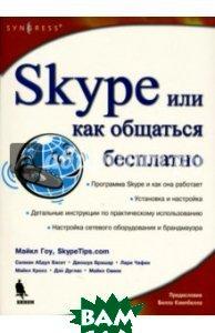 Skype. Бесплатный интернет-телефон