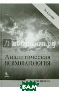 Купить Аналитическая психопатология, Бином. Лаборатория знаний, Циркин Сергей Юрьевич, 978-5-9518-0520-1