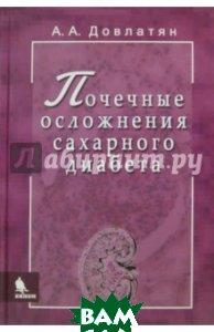 Купить Почечные осложнения сахарного диабета, БИНОМ, Довлатян Альберт Арамович, 978-5-9518-0521-8