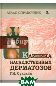 Купить Клиника наследственных дерматозов. Атлас-справочник, БИНОМ, Суколин Геннадий Иванович, 978-5-9518-0538-6