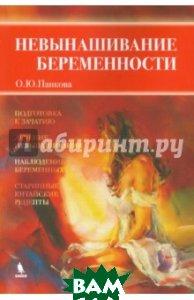 Купить Невынашивание беременности, БИНОМ, Панкова Ольга Юрьевна, 978-5-9518-0627-7