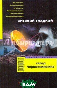 Купить Талер чернокнижника, ЦЕНТРПОЛИГРАФ, Гладкий Виталий Дмитриевич, 978-5-9524-2397-8