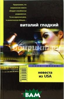 Купить Невеста из USA, ЦЕНТРПОЛИГРАФ, Гладкий Виталий Дмитриевич, 978-5-9524-2592-7