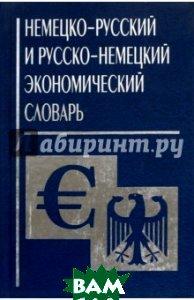 Купить Немецко-русский и русско-немецкий экономический словарь, ЦЕНТРПОЛИГРАФ, 978-5-9524-2687-0