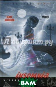 Купить Морок (изд. 2007 г. ), ЦЕНТРПОЛИГРАФ, Аксенова Юлия Александровна, 978-5-9524-2691-7