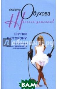 Купить Шутки в сторону, ЦЕНТРПОЛИГРАФ, Обухова Оксана Николаевна, 978-5-9524-3794-4