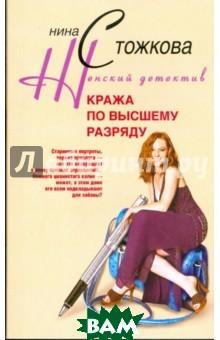 Купить Кража по высшему разряду, ЦЕНТРПОЛИГРАФ, Стожкова Нина, 978-5-9524-3971-9