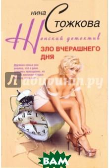 Купить Зло вчерашнего дня, ЦЕНТРПОЛИГРАФ, Стожкова Нина, 978-5-9524-4704-2