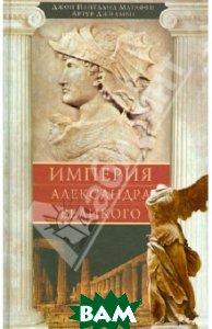 Империя Александра Великого
