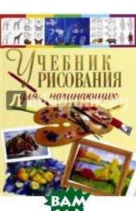Купить Учебник рисования для начинающих, Владис, Терещенко Наталья Александровна, 978-5-9567-2405-7