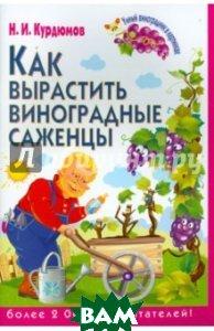Купить Как вырастить виноградные саженцы, РИПОЛ КЛАССИК, Курдюмов Николай Иванович, 978-5-9567-1927-5