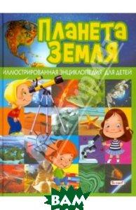Купить Планета Земля. Иллюстрированная энциклопедия для детей, Владис, Барсотти Ренцо, 978-5-9567-1953-4