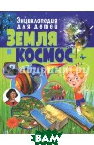 Купить Земля и космос. Энциклопедия для детей, Владис, 978-5-9567-2343-2