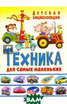 Купить Техника для самых маленьких. Детская энциклопедия, Владис, 978-5-9567-2350-0
