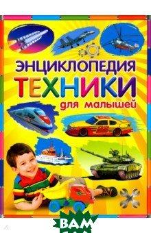 Купить Энциклопедия техники для малышей, Владис, Феданова Юлия Валентиновна, 978-5-9567-2351-7