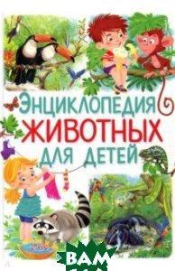 Купить Энциклопедия животных для детей, Владис, Добладо Анна, 978-5-9567-2493-4