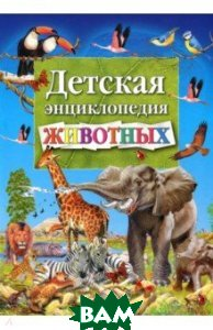 Купить Детская энциклопедия животных, Владис, Добладо Анна, 978-5-9567-2494-1