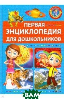 Первая энциклопедия для дошкольников, Владис, 978-5-9567-2515-3  - купить со скидкой