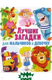 Купить Лучшие загадки для мальчиков и девочек, Владис, Скиба Тамара Викторовна, 978-5-9567-2619-8
