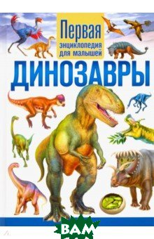 Купить Динозавры. Первая энциклопедия для малышей, Владис, 978-5-9567-2631-0