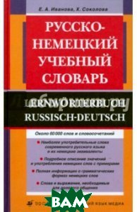 Купить Русско-немецкий учебный словарь, Дрофа, Е. А. Иванова, Х. Соколова, 978-5-9576-0396-2