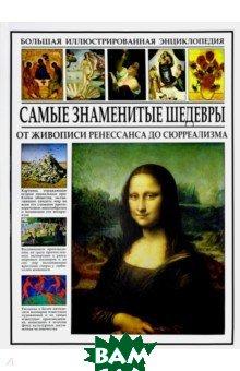 Купить Самые знаменитые шедевры. От живописи Ренессанса до сюрреализма, СЗКЭО, Мосин Иван Иванович, 978-5-9603-0473-3
