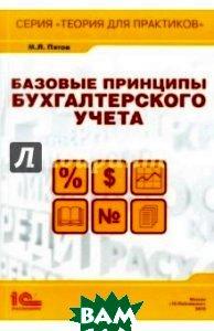 Купить Базовые принципы бухгалтерского учета, 1С-Паблишинг, Пятов Михаил Львович, 978-5-9677-1237-1
