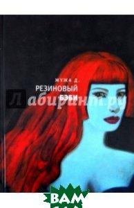 Купить Резиновый бэби, ВРЕМЯ, Жужа Д., 978-5-9691-0686-4