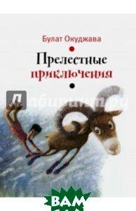 Купить Прелестные приключения, ВРЕМЯ, Окуджава Булат Шалвович, 978-5-9691-1618-4