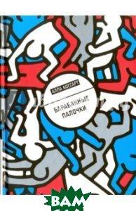 Купить Барабанные палочки, ВРЕМЯ, Боссарт Алла Борисовна, 978-5-9691-1482-1