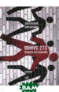 Минус 273 градуса по Цельсию