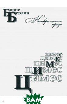 Купить Цимес (изд. 2018 г. ), ВРЕМЯ, Берлин Борис, 978-5-9691-1734-1