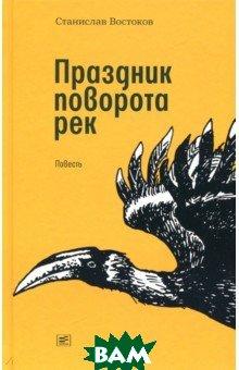 Купить Праздник поворота рек, ВРЕМЯ, Востоков Станислав Владимирович, 978-5-9691-1775-4