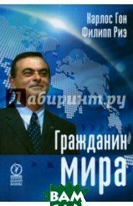 Купить Гражданин мира, Олимп-бизнес, Гон Карлос, Риэ Филипп, 978-5-9693-0142-9