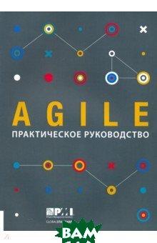Купить Agile. Практическое руководство, Олимп-бизнес, 978-5-9693-0403-1