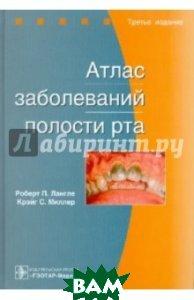 Купить Атлас заболеваний полости рта: Атлас, ГЭОТАР-Медиа, Лангле Роберт П., Миллер Крэйг С., 978-5-9704-0578-9