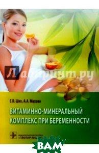 Ших Евгения Валерьевна, Абрамова Анна Александровна / Витаминно-минеральный комплекс при беременности