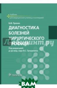 Купить Диагностика болезней хирургического профиля. Учебник, ГЭОТАР-Медиа, Пряхин Виктор Федорович, 978-5-9704-3702-5