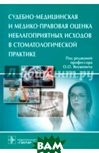 Судебно-медицинская и медико-правовая оценка неблагоприятных исходов в стоматологической практике