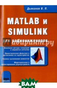 Купить MATLAB и SIMULINK для радиоинженеров, ДМК Пресс, Дьяконов Владимир Павлович, 978-5-97060-345-1