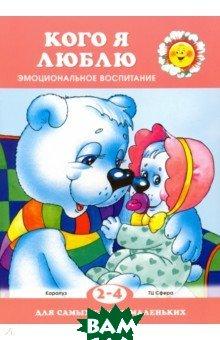 Купить Кого я люблю, Карапуз, 9785994919590