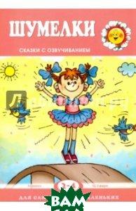 Купить Шумелки. Сказки с озвучиванием. Для детей 2-4 лет, Карапуз, Железнова Екатерина Сергеевна, 978-5-97150-825-0