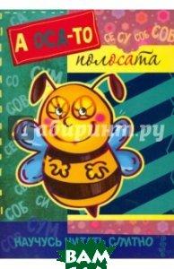 Купить А оса-то полосата! Книжка с наклейками, Карапуз, Савушкин Сергей Николаевич, 978-5-9715-0850-2