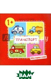 Купить Транспорт (для детей от 1-3 лет), Карапуз, Савушкин С. Н., 978-5-9715-0928-8