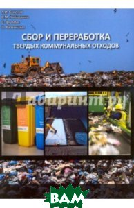 Сбор и переработка твердых коммунальных отходов. Монография