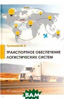 Купить Транспортное обеспечение логистических систем, Инфра-Инженерия, Кузнецова М. Н., 978-5-9729-0300-9