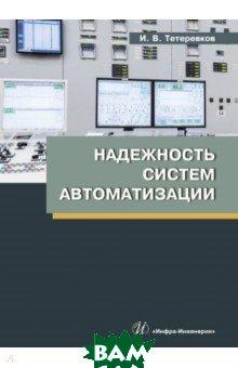 Купить Надежность систем автоматизации, Инфра-Инженерия, Тетеревков Илья Владимирович, 978-5-9729-0308-5