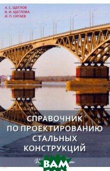 Купить Справочник по проектированию стальных конструкций, Инфра-Инженерия, 978-5-9729-0317-7