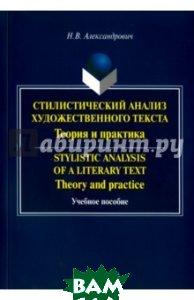 Стилистический анализ художественного текста = Stylistic analysis of a Literary Text