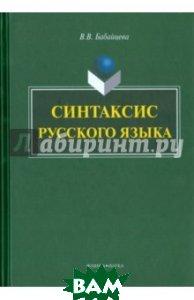 Синтаксис современного русского языка. Монография